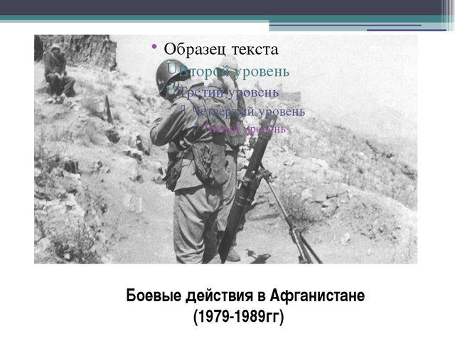 Боевые действия в Афганистане (1979-1989гг)