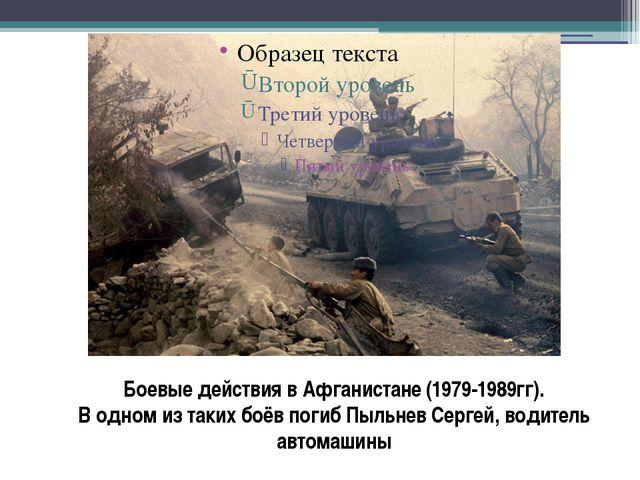 Боевые действия в Афганистане (1979-1989гг). В одном из таких боёв погиб Пыль...