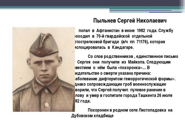 Пыльнев Сергей Николаевич попал в Афганистан в июне 1982 года. Службу проход...