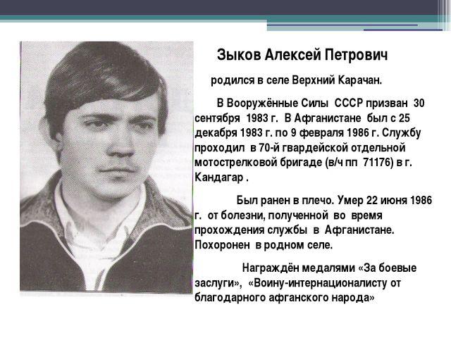 Зыков Алексей Петрович родился в селе Верхний Карачан. В Вооружённые Силы СС...