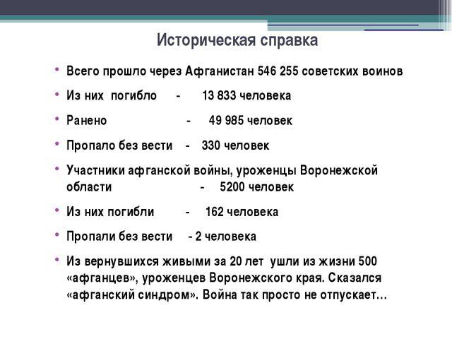 Историческая справка Всего прошло через Афганистан 546 255 советских воинов И...