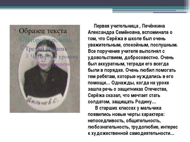Первая учительница , Печёнкина Александра Семёновна, вспоминала о том, что С...
