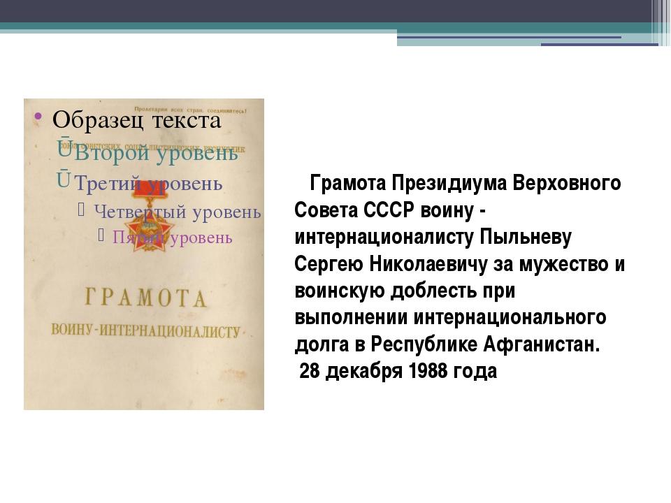 Грамота Президиума Верховного Совета СССР воину - интернационалисту Пыльневу...