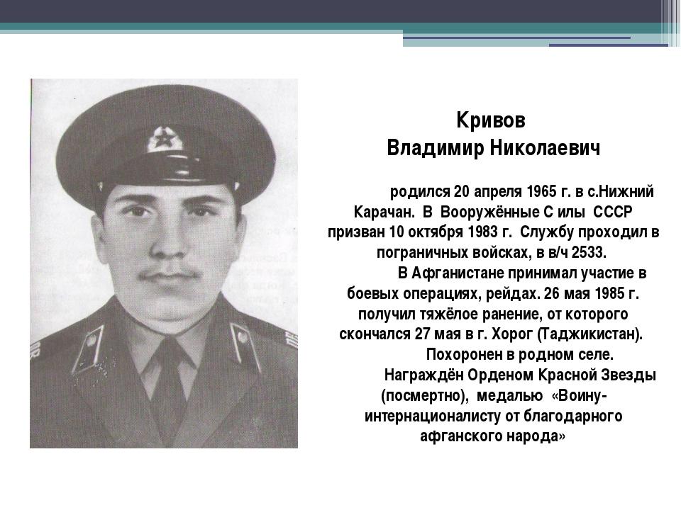 Кривов Владимир Николаевич родился 20 апреля 1965 г. в с.Нижний Карачан. В Во...