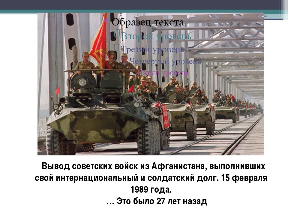 Вывод советских войск из Афганистана, выполнивших свой интернациональный и с...