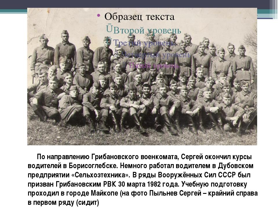 По направлению Грибановского военкомата, Сергей окончил курсы водителей в Бо...
