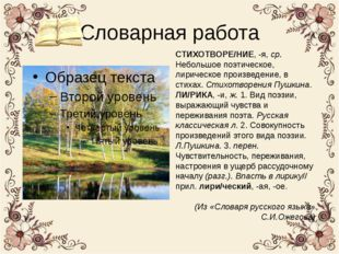 Словарная работа СТИХОТВОРЕ/НИЕ, -я, ср. Небольшое поэтическое, лирическое пр