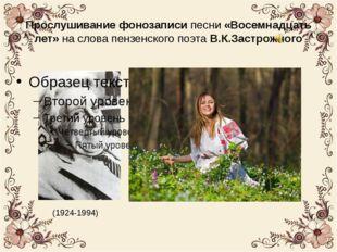 Прослушивание фонозаписи песни «Восемнадцать лет» на слова пензенского поэта