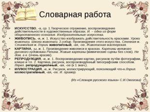 Словарная работа ИСКУ/ССТВО, -а, ср. 1.Творческое отражение, воспроизведение