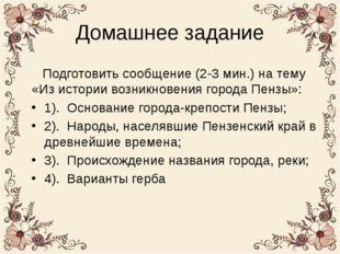 Домашнее задание Подготовить сообщение (2-3 мин.) на тему «Из истории возникн
