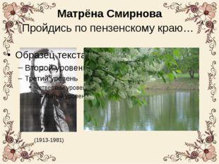 Матрёна Смирнова Пройдись по пензенскому краю… (1913-1981)