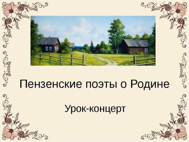 Пензенские поэты о Родине Урок-концерт