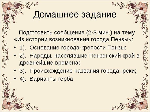Домашнее задание Подготовить сообщение (2-3 мин.) на тему «Из истории возникн...