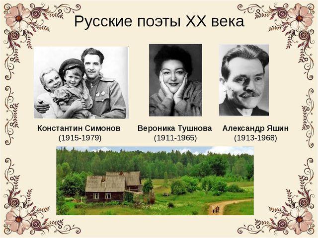 Русские поэты XX века Константин Симонов (1915-1979) Вероника Тушнова (1911-1...