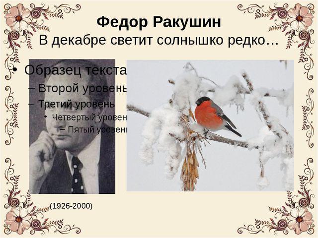 Федор Ракушин В декабре светит солнышко редко… (1926-2000)