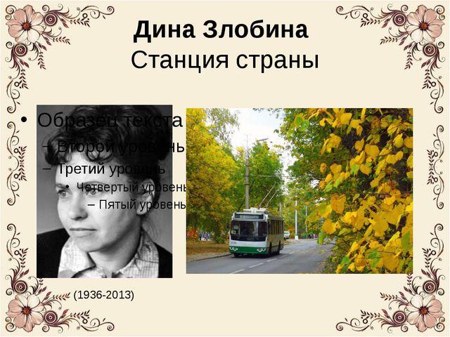 Дина Злобина Станция страны (1936-2013)
