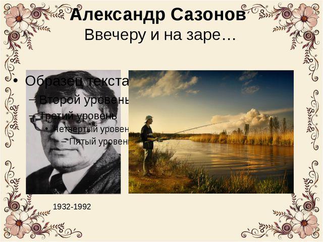 Александр Сазонов Ввечеру и на заре… 1932-1992