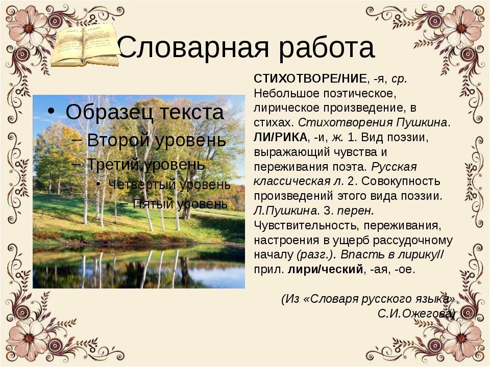 Словарная работа СТИХОТВОРЕ/НИЕ, -я, ср. Небольшое поэтическое, лирическое пр...