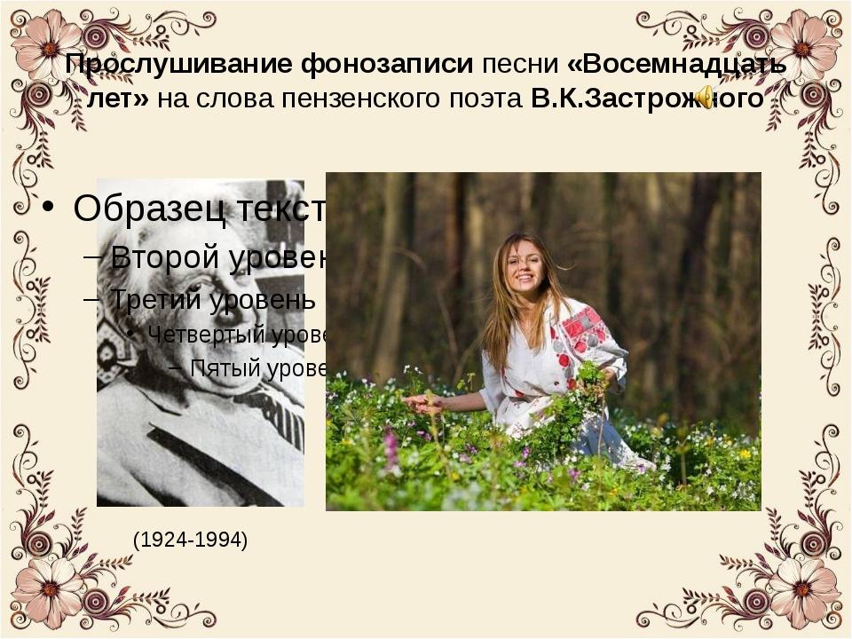 Прослушивание фонозаписи песни «Восемнадцать лет» на слова пензенского поэта...