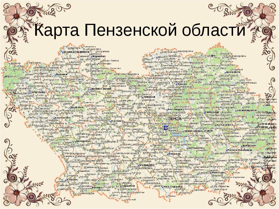 Карта Пензенской области