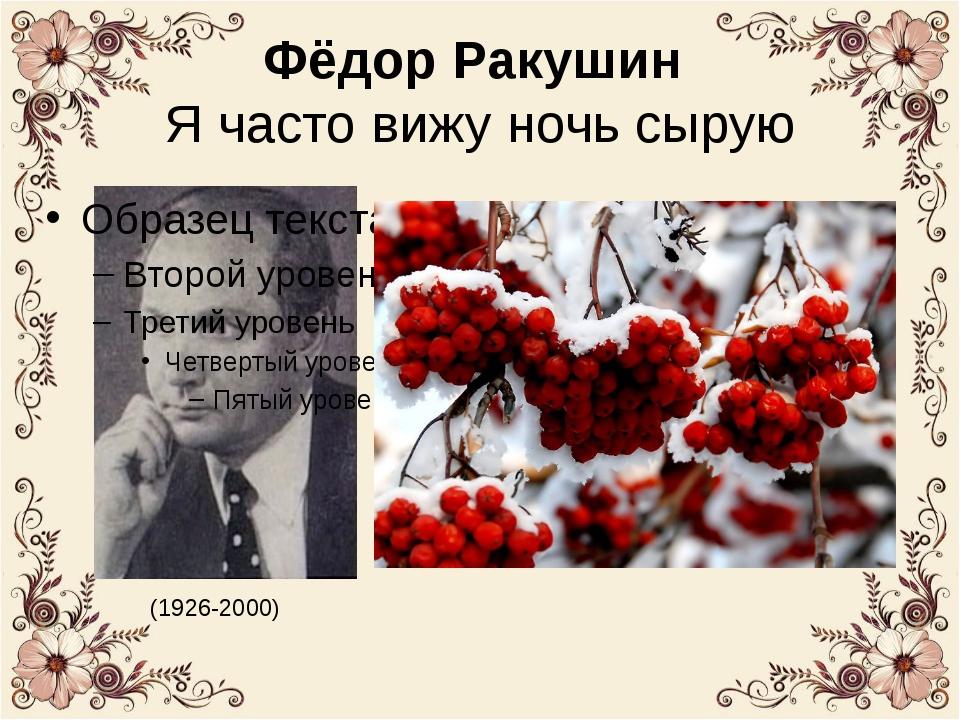 Фёдор Ракушин Я часто вижу ночь сырую (1926-2000)
