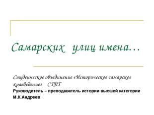 Самарских улиц имена… Студенческое объединение «Историческое самарское краеве