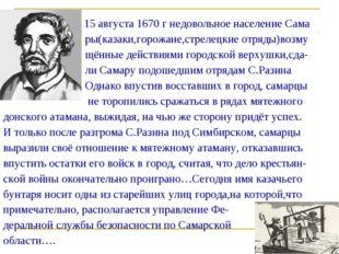 На гребне казачьей вольницы 15 августа 1670 г недовольное население Сама ры(