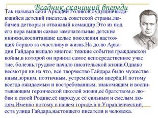 Всадник,скачущий впереди Так называл себя Аркадий Голиков,будущий выда- ющий