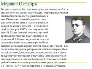 Маршал Октября Он всегда мечтал быть полководцем,воспитывал себя та ким,но ит