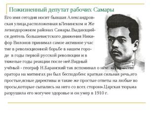 Пожизненный депутат рабочих Самары Его имя сегодня носит бывшая Александров-