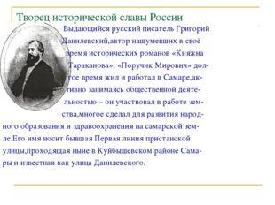 Творец исторической славы России Выдающийся русский писатель Григорий Данилев