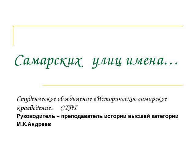 Самарских улиц имена… Студенческое объединение «Историческое самарское краеве...