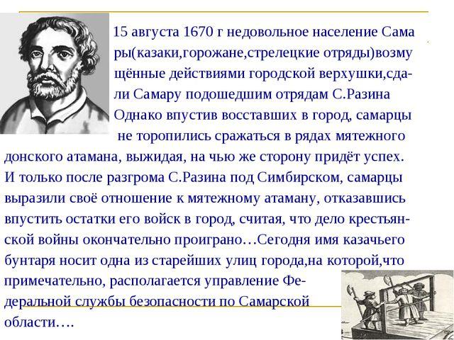 На гребне казачьей вольницы 15 августа 1670 г недовольное население Сама ры(...