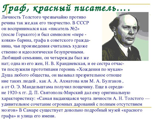 Граф, красный писатель…. Личность Толстого чрезвычайно противо речива так же,...