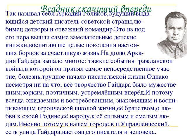 Всадник,скачущий впереди Так называл себя Аркадий Голиков,будущий выда- ющий...