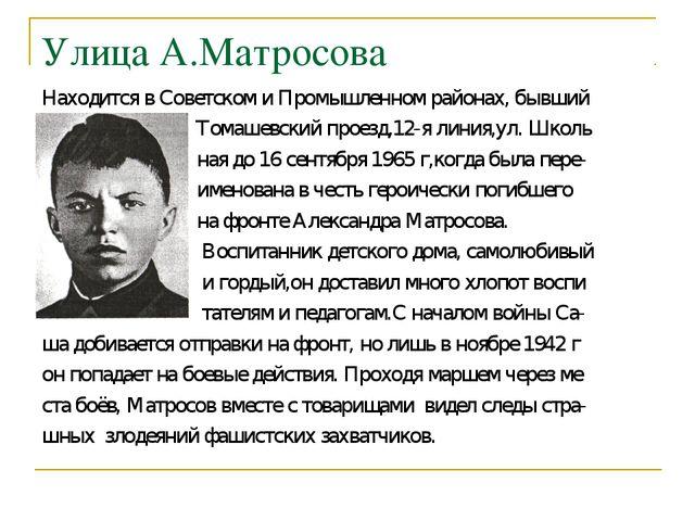 Улица А.Матросова Находится в Советском и Промышленном районах, бывший Томаше...