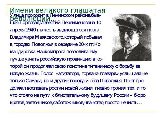Имени великого глашатая революции… Улица проходит в Ленинском районе,быв- шая...