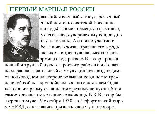 ПЕРВЫЙ МАРШАЛ РОССИИ Выдающийся военный и государственный и военный деятель с...