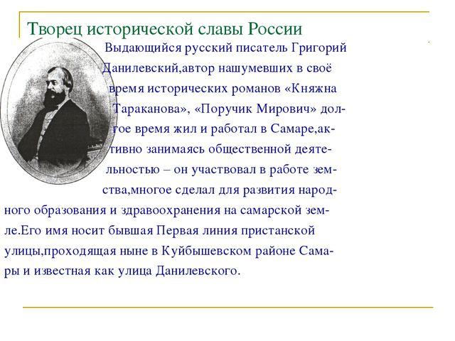 Творец исторической славы России Выдающийся русский писатель Григорий Данилев...