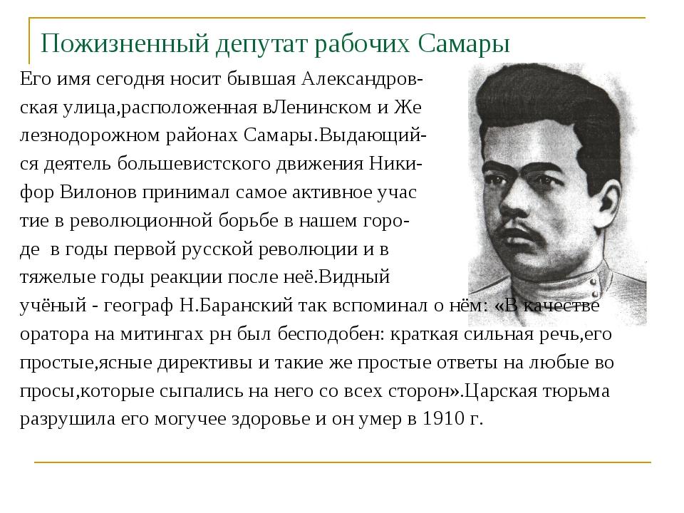 Пожизненный депутат рабочих Самары Его имя сегодня носит бывшая Александров-...