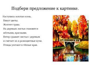 Подбери предложение к картинке. Наступила золотая осень. Вянут цветы. Желтеет