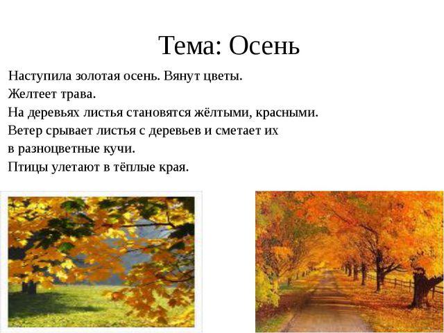 Тема: Осень Наступила золотая осень. Вянут цветы. Желтеет трава. На деревьях...