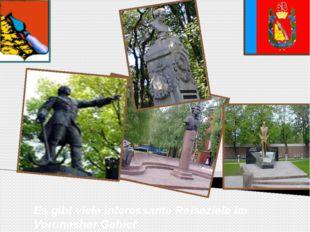 Es gibt viele interessante Reiseziele im Voronesher Gebiet