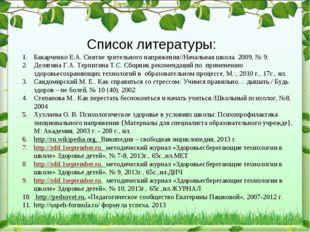 Список литературы: Бакарченко Е.А. Снятие зрительного напряжения//Начальная