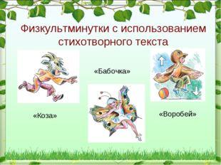 Физкультминутки с использованием стихотворного текста «Коза» «Бабочка» «Вороб