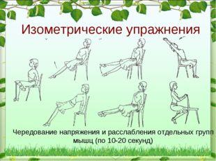 Изометрические упражнения Чередование напряжения и расслабления отдельных гру