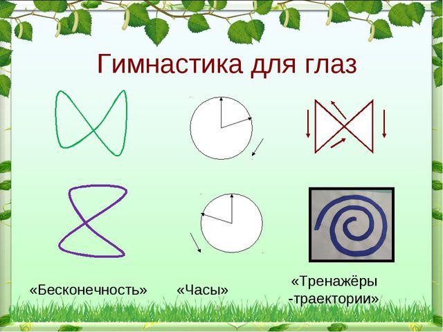 Гимнастика для глаз «Бесконечность» «Часы» «Тренажёры -траектории»