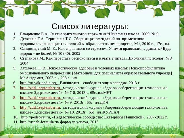 Список литературы: Бакарченко Е.А. Снятие зрительного напряжения//Начальная...