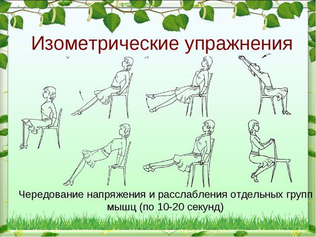 Изометрические упражнения Чередование напряжения и расслабления отдельных гру...