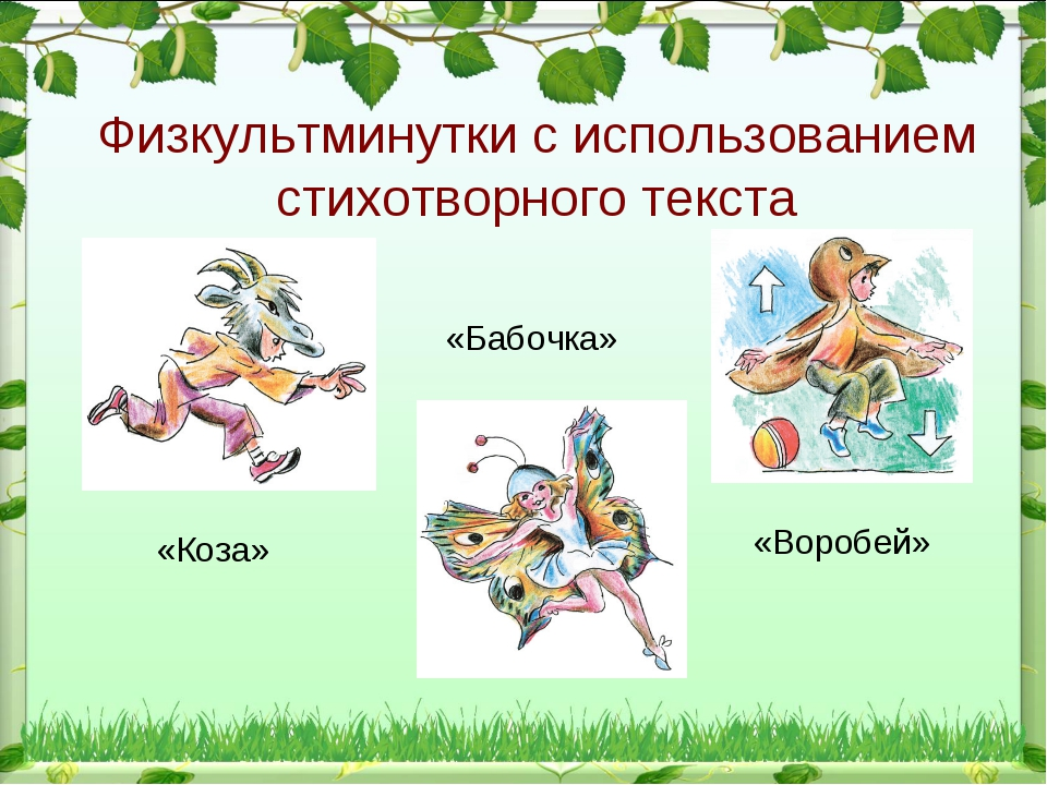 Физкультминутки с использованием стихотворного текста «Коза» «Бабочка» «Вороб...